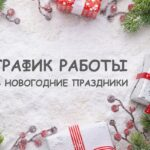 Режим работы в праздничные дни